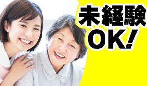 介護スタッフ/パート/大津市富士見台/週1日/曜日固定OK/無資...