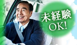 金星自動車株式会社/夜勤タクシードライバー/夜勤/未経験OK/福住駅より車4分