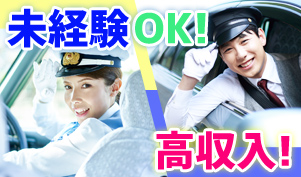 金星自動車株式会社/タクシードライバー/未経験OK/夜勤/千歳駅より徒歩15分