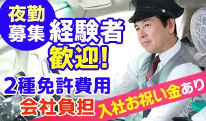 金星自動車株式会社/夜勤タクシードライバー募集 月収30万円以上を目指せる