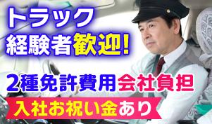 金星自動車株式会社/タクシードライバー ドライバー経験者優遇