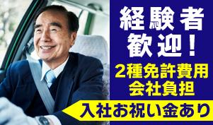 金星自動車株式会社/シニア活躍中 タクシードライバー