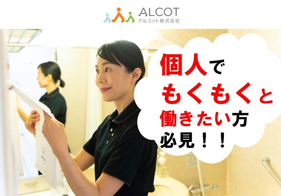 アパホテル富山/客室清掃/パート/時給930円/未経験歓迎/交通...