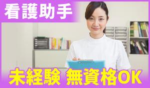 医療法人久和会 和田記念病院/看護助手/病院内での介護/未経験OK/無資格OK/4週8休み/神埼駅最寄り