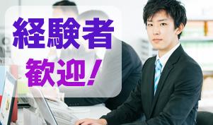 株式会社岩井システムクリエイティブの求人情報