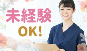 マーベルキャリアコンサルティング合同会社/看護師 准看護師のお仕事をお探しの方にオススメ!茅野市エリアのお仕事を紹介します!
