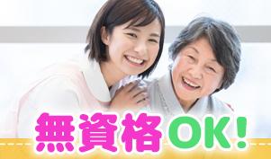 東京建物スタッフィング株式会社/療養病棟の看護助手/無資格OK/資格歓迎/交通費全額支給