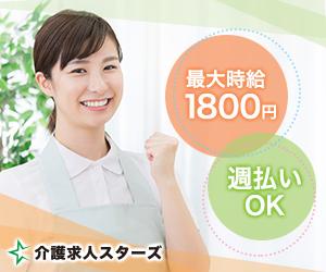 東京建物スタッフィング株式会社/資格必須 サービス付き高齢者向け住宅の介護職/派遣社員/愛知県安城市/資格保持者歓迎/平日のみOK/土日祝のみOK/残業なし/日払い 週払いあり