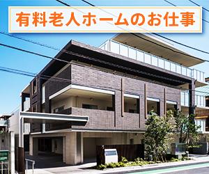 東京建物スタッフィング株式会社の求人情報