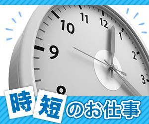 東京建物スタッフィング株式会社/週払いOK/資格必須 特養の介護職/週3日~、時短もOK(車通勤可)/社会保険完備・交通費全額支給/経験者歓迎