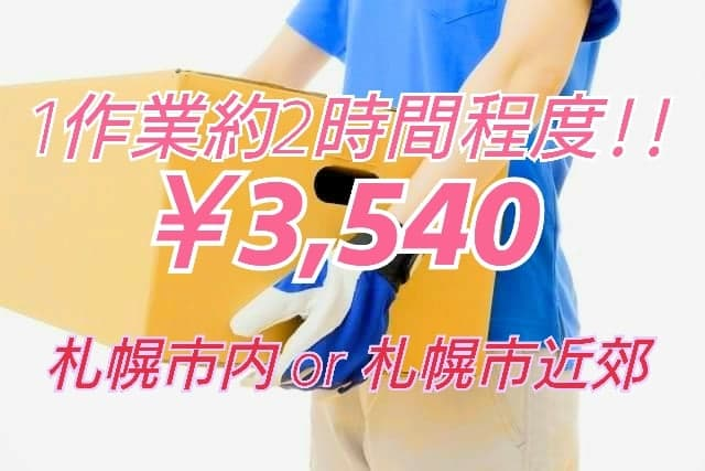 雑貨荷下ろし補助作業員/パート アルバイト/札幌市白石区/日給3...