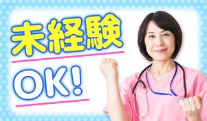 株式会社プラスワーク/看護師/主婦活躍中