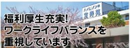 医療法人共立会 ハイムゾンネ宝寿苑の求人情報