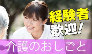 看護師介護職キャリア/横浜市エリアで人気の介護職求人が多数!経験や適性を活かせる職場をご紹介します!