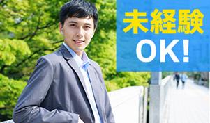 株式会社アクセス・ジャパンの求人情報