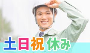 酒蔵での製造仕込み業務/派遣社員/久留米市/50代活躍中/土日祝...