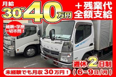 株式会社D-Connect /八潮市/2tトラックドライバー募集