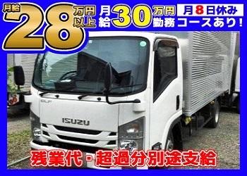 株式会社D-Connect /練馬区大泉学園町/2tトラックドライバー募集