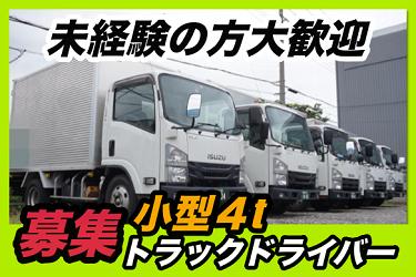 株式会社D-Connect /水戸市の小型4tドライバー募集 ルート配送 未経験大歓迎