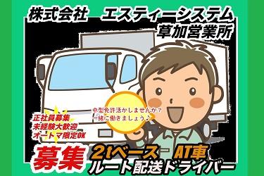 株式会社D-Connect /草加市2tベースオートマ車配送ドライバー募集