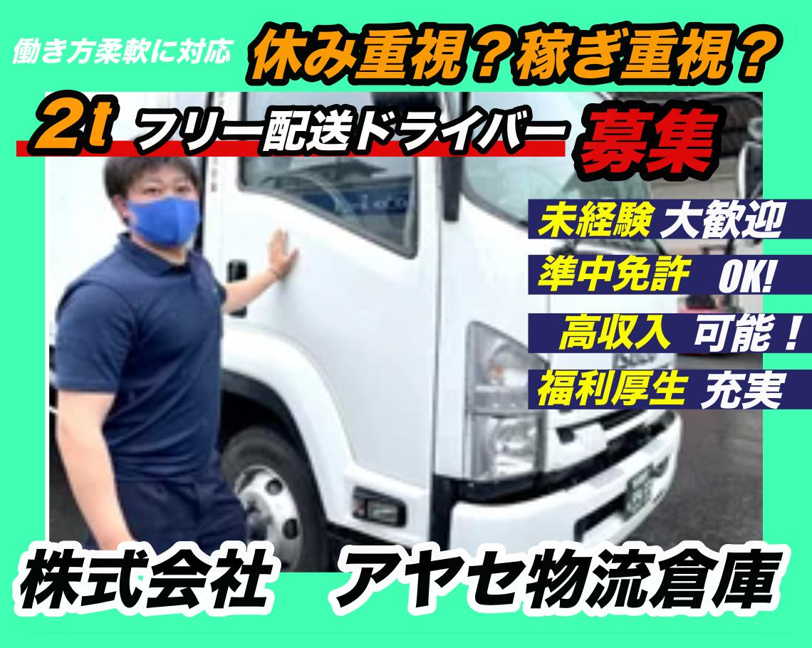 株式会社D-Connect /草加市・2tフリー配送ドライバー募集