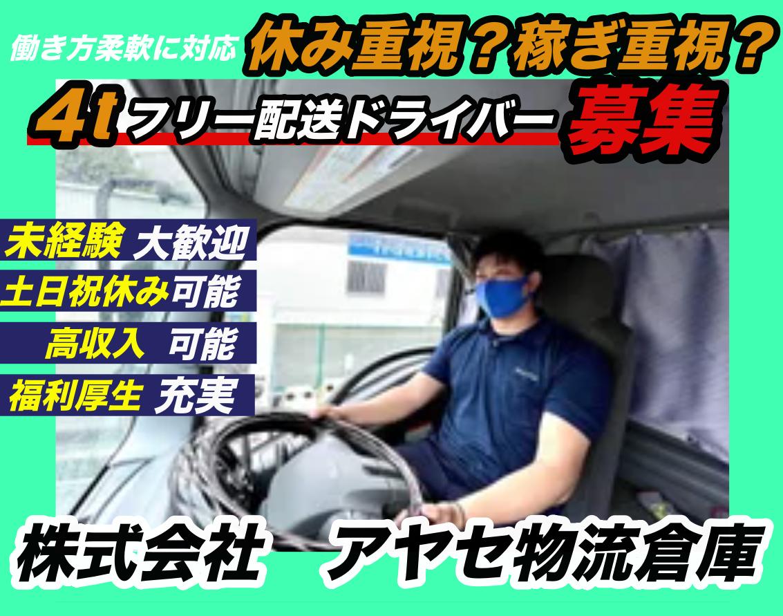 株式会社D-Connect /草加市・4tフリー配送ドライバー募集