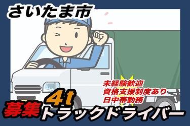 株式会社D-Connect /さいたま市/4tドライバー募集