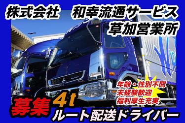 株式会社D-Connect /草加市/4tドライバー募集