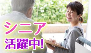 会社名非公開/はるびの郷/介護士/正社員
