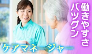 会社名非公開/はるびの郷/ケアマネ/正社員