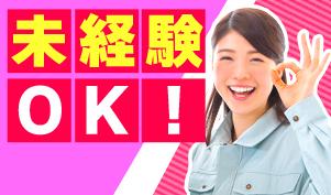 軽量部品の検査/未経験OK/車通勤可/交通費支給/安来市/TT78