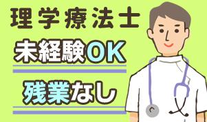 医療法人社団木戸整形外科の求人情報