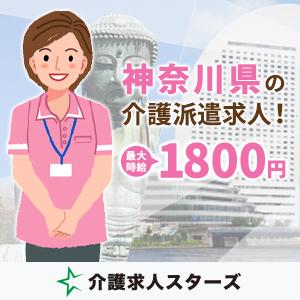300x300 神奈川県