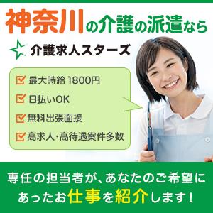 300x300 神奈川02