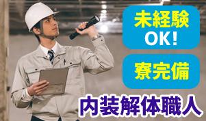 株式会社友和建工の求人情報