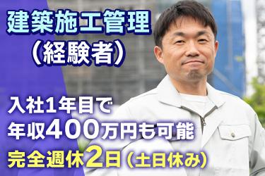 田中建設株式会社の求人情報