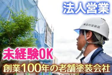 株式会社 北村塗装店(高知県)の求人情報
