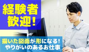 株式会社メイジン/施工図作成/業務経験1年以上/昇給賞与あり/週休2日/sp