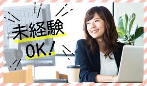 受付事務/急募/未経験OK/勤務時間相談可/飾磨駅