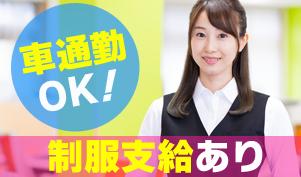 株式会社アソウ・ヒューマニーセンター/受付