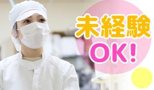 調理員/週3日からOK/車通勤OK/長期歓迎/岡谷市/10202