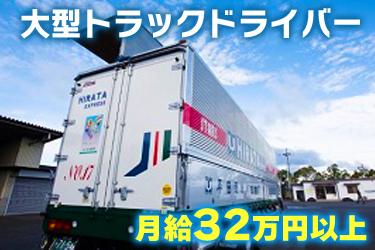 平田運輸株式会社/大型 トラック運転手/大型自動車免許必須/月給32万円以上/可児郡御嵩町