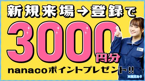 高収入!月収33万円以上/未経験OK寮費無料の自動車製造作業/日...