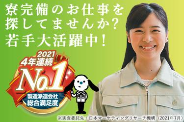未経験OK日払いOK!3ヶ月で100万円以上稼げるトヨタ車の製造...