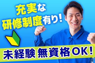 株式会社日本引越センターの求人画像