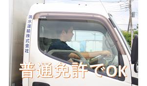 清水運輸株式会社/4tトラックドライバー/正社員/富士見市/未経験OK/賞与あり