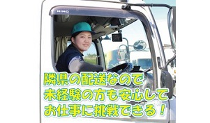 清水運輸株式会社/10tトラックドライバー/正社員/未経験OK/賞与あり/川越市