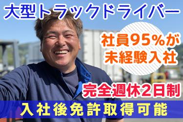 日興運輸株式会社/AT車の大型トラックドライバー/急募/未経験OK/月給25万円以上/弘前市