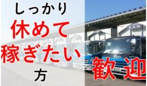 Yasumetekasegitai2