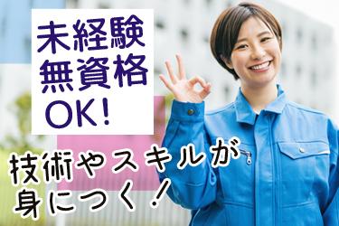 株式会社イカイプロダクト/未経験からはじめて正社員登用もOK/20代活躍中の軽作業/安定した生活が可能